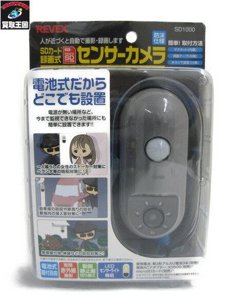 REVEX SD1000 センサーカメラ【中古】