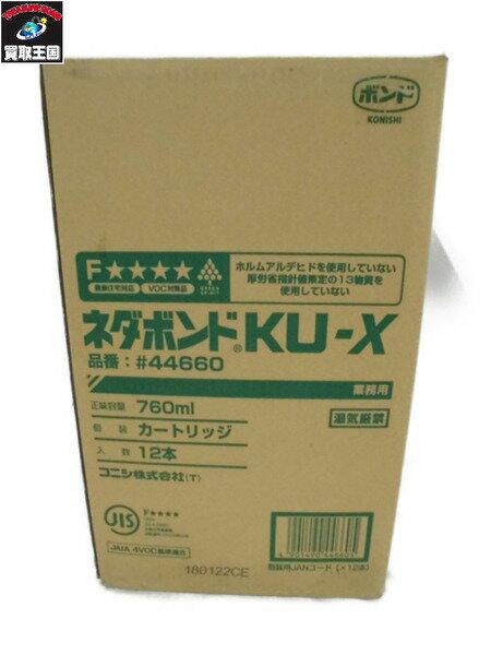 コニシ ネダボンド KU-X【中古】