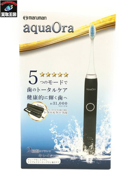 マルマン アクアオーラ AQ001TRBK ブラック 電動歯ブラシ 未使用【中古】