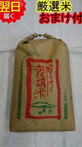 【令和3年産 新米】茨城県産 あきたこまち★玄米30kg(もしくは精米無料)送料無料※北海道、沖縄は発送見合わせております。