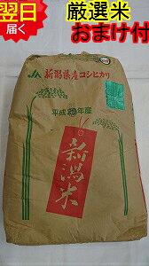 【令和元年産】新潟県産コシヒカリ 栃尾産(減農薬米)★玄米30kg(もしくは精米無料)送料無料※北海道、沖縄、離島は発送見合わせております。