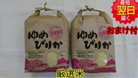 【30年産 】北海道 地域厳選 ゆめぴりか 10kg(5kg袋×2)【送料無料】※北海道は別途送料\500沖縄一部離島は\1500が掛かります。