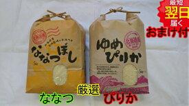 【30年産 】北海道・地域厳選ゆめぴりか・ななつぼしセット(5kg袋×2)10kg送料無料※北海道は別途送料\500沖縄一部離島は\1500が掛かります