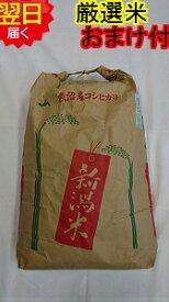 【30年産 】新潟県魚沼産コシヒカリ(特別栽培米、減農薬米)★玄米30kg(もしくは精米無料)送料無料※北海道は別途送料\500沖縄一部離島は\1500が掛かります。