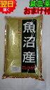 【令和2年産 新米】新潟県魚沼産コシヒカリ(特別栽培米、減農薬米)☆白米5kg送料無料※北海道、沖縄は発送見合わせております。