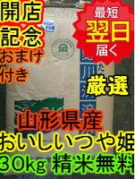 【新米】山形県長井産つや姫30kg送料無料※北海道・沖縄一部離島は別途送料500円が掛かります。