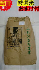 【令和元年産 新米】山形県産 地域厳選 つや姫★玄米30kg(もしくは精米無料)特別栽培米、減農薬米送料無料※北海道は別途送料\500沖縄一部離島は\2000掛かります。