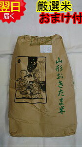 【令和元年産】山形県産 地域厳選 つや姫★玄米30kg(もしくは精米無料)特別栽培米、減農薬米送料無料※北海道、沖縄、離島は発送見合わせております。