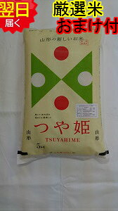 【令和2年産 新米】山形県産 地域厳選 つや姫☆5kg特別栽培米、減農薬米送料無料※北海道、沖縄は発送見合わせております。