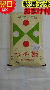 【令和元年産】山形県産 地域厳選 つや姫★玄米5kg特別栽培米 減農薬米送料無料※北海道、沖縄は発送見合わせております。