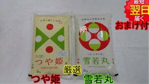 【令和3年産 新米】山形県産 つや姫 雪若丸セット (5kg×2) 送料無料 特別栽培米 減農薬米※北海道、沖縄は発送見合わせております。