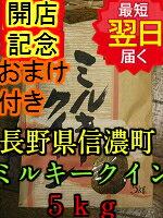 【29年産】長野信濃町 ミルキークイーン 白米5kg送料無料※北海道は別途送料\500沖縄一部離島は\1500が掛かります。