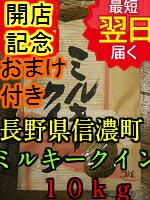 【29年産】長野信濃町 ミルキークイーン 白米10kg(5kg×2袋)送料無料※北海道は別途送料\500沖縄一部離島は\1500が掛かります。