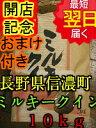 【28年産 新米】長野信濃町 ミルキークイーン 白米10kg(5kg×2袋)送料無料※北海道は別途送料\500沖縄一部離島は\1000が掛かります。