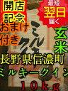 【29年産 新米】長野信濃町 ミルキークイーン 玄米10kg(5kg×2袋)送料無料※北海道は別途送料\500沖縄一部離島は\1500が掛かります。