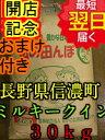 【28年産 新米】長野県信濃町産 ミルキークイーン 玄米30kg(精米無料27kg)送料無料※北海道は別途送料\500沖縄一部離島は\1000が掛かります。