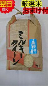 【令和2年産】長野信濃町 ミルキークイーン 白米5kg送料無料※北海道、沖縄は発送見合わせております。