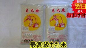 【令和元年産】宮城県登米産こがねもち米10kg(5kg×2)特別栽培米(農薬5割減、化学肥料5割減)宮城米推奨店登録店送料無料※北海道は別途送料¥500沖縄一部離島は¥1500が掛かります。
