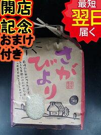 【29年産 新米】佐賀県白石地区産さがびより☆白米5kg送料無料※北海道は別途送料\500沖縄一部離島は\1500が掛かります。