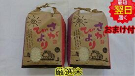 【令和2年産】佐賀県白石地区産 さがびより☆白米10kg(5kg×2)送料無料※北海道、沖縄は発送見合わせております。