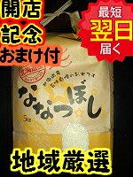【新米】ななつぼし