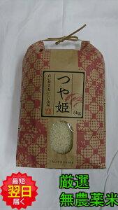 【令和元年産】山形県産 無農薬 つや姫 白米5kg送料無料※北海道、沖縄は発送見合わせております。
