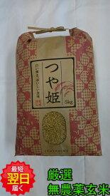 【令和2年産】山形県産 無農薬 つや姫 ★玄米5kg送料無料※北海道、沖縄は発送見合わせております。