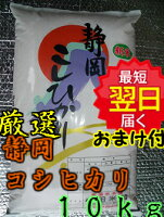 静岡コシヒカリ10kg