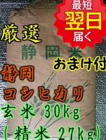 静岡コシヒカリ30kg