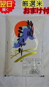 【令和元年産 】静岡県産 厳選 コシヒカリ☆白米10kg送料無料※北海道、沖縄は発送見合わせております。