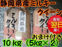 【29年産】静岡県産 厳選 ミルキークイーン☆白米10kg(5kg×2)送料無料※北海道は別途送料\500沖縄一部離島は\1500が掛かります。