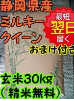 静岡ミルキークイーン玄米30(精米無料)