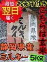 【28年産 新米】静岡県産 厳選 ミルキークイーン☆玄米5kg送料無料※北海道は別途送料\500沖縄一部離島は\1000が掛かります。