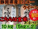 【28年産 新米】静岡県産 厳選 ミルキークイーン玄米10kg(5kg×2)送料無料※北海道は別途送料\500沖縄一部離島は\1000が掛かります。