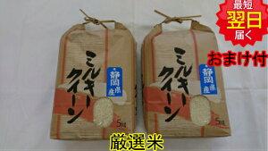 【令和3年産 新米】静岡県産 厳選 ミルキークイーン☆白米10kg(5kg×2)※北海道、沖縄は発送見合わせております。