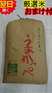 【令和2年産】茨城奥久慈 うまかっぺコシヒカリ★玄米30Kg(もしくは精米無料)特別栽培米、減農薬米送料無料※北海道、沖縄、離島は発送見合わせております。