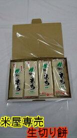 【生切り餅 越後きねつき もち450g(10切)×4袋入り】送料無料米屋専売