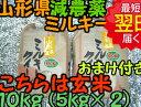 【28年産 新米】山形県産ミルキークイーン★玄米10kg特別栽培米送料無料※北海道は別途送料\500沖縄一部離島は\1000が掛かります