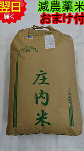 【令和元年産】山形県産ミルキークイーン★玄米30kg(もしくは精米無料)特別栽培米送料無料※北海道は別途送料¥¥500沖縄一部離島は¥¥1500が掛かります。