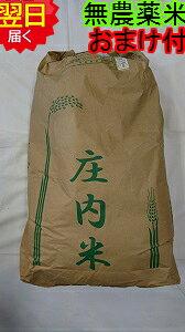 【令和2年産】山形県産 無農薬 ミルキークイーン★玄米30kg(もしくは精米無料)送料無料※北海道、沖縄、離島は発送見合わせております。