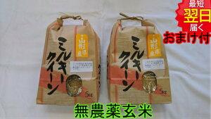 【令和2年産 新米】山形県産無農薬ミルキークイーン玄米10kg送料無料※北海道、沖縄は発送見合わせております。
