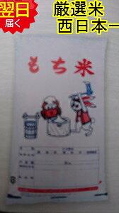 【令和2年産 新米】佐賀県産ヒヨクモチもち米10kg送料無料※北海道、沖縄は発送見合わせております。