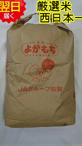 【令和2年産 新米】佐賀県産ヒヨクモチもち米 玄米30kg(もしくは精米)送料無料※北海道、沖縄、離島は発送見合わせております。