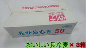 はくばく 長ひやむぎ 110g×50個×3箱(包装、のし無料) ※北海道は別途送料\500沖縄一部離島は\1500が掛かります。