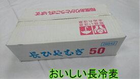 はくばく 長ひやむぎ 110g×50個(包装、のし無料) ※北海道は別途送料\500沖縄一部離島は\1500が掛かります。