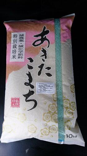 【30年産 新米】秋田県産 厳選 あきたこまち(特別栽培米、減農薬米)☆白米10kg送料無料※北海道は別途送料\500沖縄一部離島は\1500が掛かります。