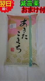【令和2年産】秋田県産 厳選 あきたこまち(特別栽培米、減農薬米)☆白米10kg送料無料※北海道、沖縄は発送見合わせております。