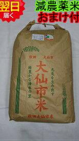 【30年産 】秋田県産 厳選 あきたこまち(特別栽培米、減農薬米)玄米30kg(精米無料)送料無料※北海道は別途送料\500沖縄一部離島は\2000が掛かります。