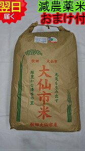 【令和元年産】秋田県産 厳選 あきたこまち(特別栽培米、減農薬米)玄米30kg(精米無料)送料無料※北海道、沖縄、離島は発送見合わせております。