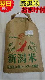 【令和元年産】新潟県産 新之助 30kg(精米無料) 特別栽培減農薬減化学肥料米 送料無料 ※北海道は別途送料\500沖縄一部離島は\2000が掛かります。